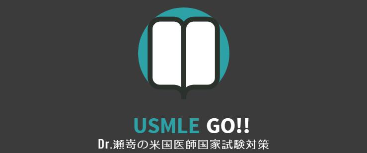 【USMLE GO】Dr.瀬嵜の米国医師国家試験対策